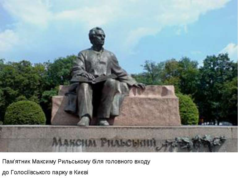 Пам'ятник Максиму Рильському біля головного входу до Голосіївського парку в К...
