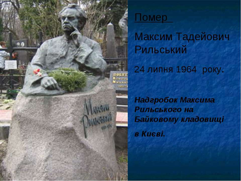 Помер Максим Тадейович Рильський 24 липня 1964 року. Надгробок Максима Рильсь...