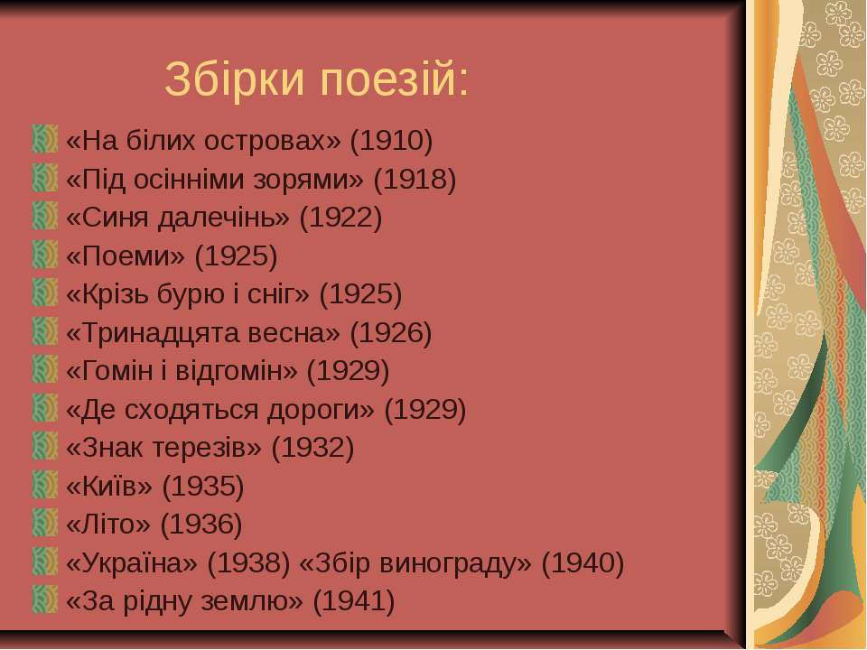 Збірки поезій: «На білих островах» (1910) «Під осінніми зорями» (1918) «Синя ...