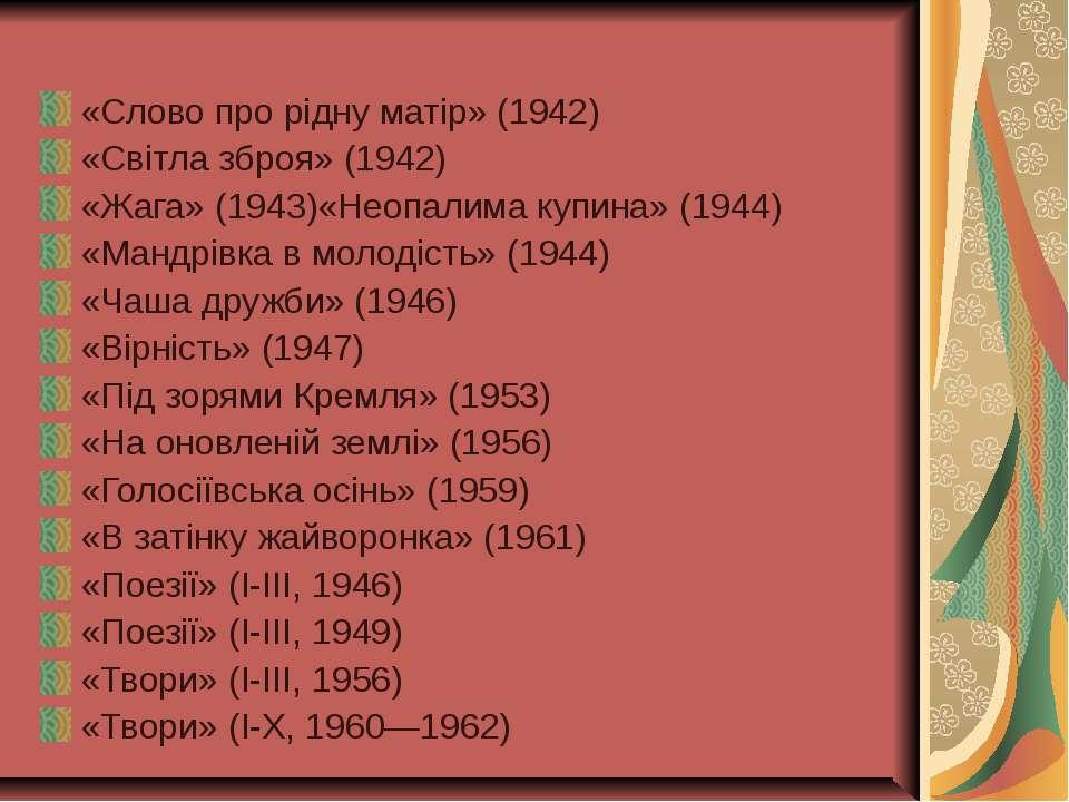 «Слово про рідну матір» (1942) «Світла зброя» (1942) «Жага» (1943)«Неопалима ...