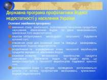 Державна програма профілактики йодної недостатності у населення України Основ...