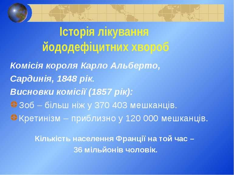 Історія лікування йододефіцитних хвороб Комісія короля Карло Альберто, Сардин...
