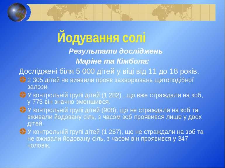 Йодування солі Результати досліджень Маріне та Кімбола: Досліджені біля 5 000...