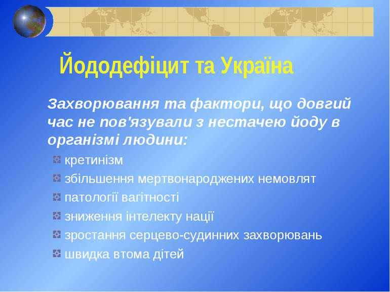 Йододефіцит та Україна Захворювання та фактори, що довгий час не пов'язували ...