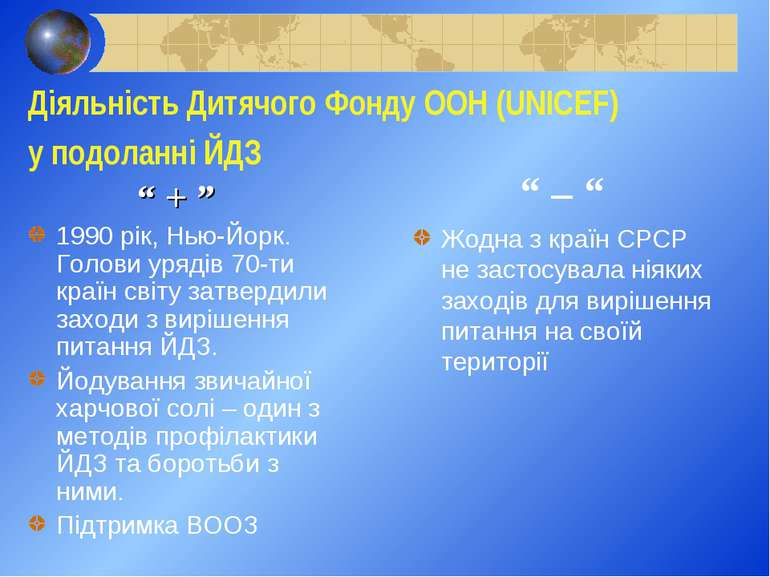 """Діяльність Дитячого Фонду ООН (UNICEF) у подоланні ЙДЗ """" + """" """" – """" 1990 рік, ..."""