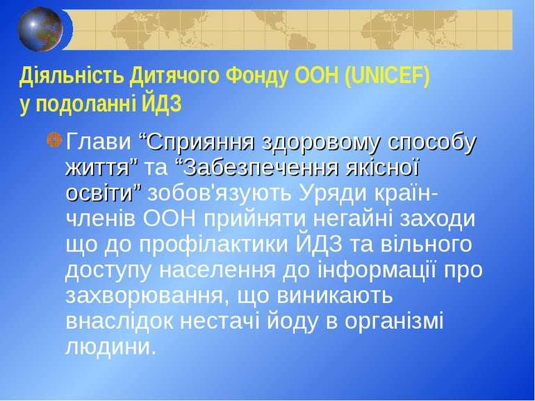 """Діяльність Дитячого Фонду ООН (UNICEF) у подоланні ЙДЗ Глави """"Сприяння здоров..."""