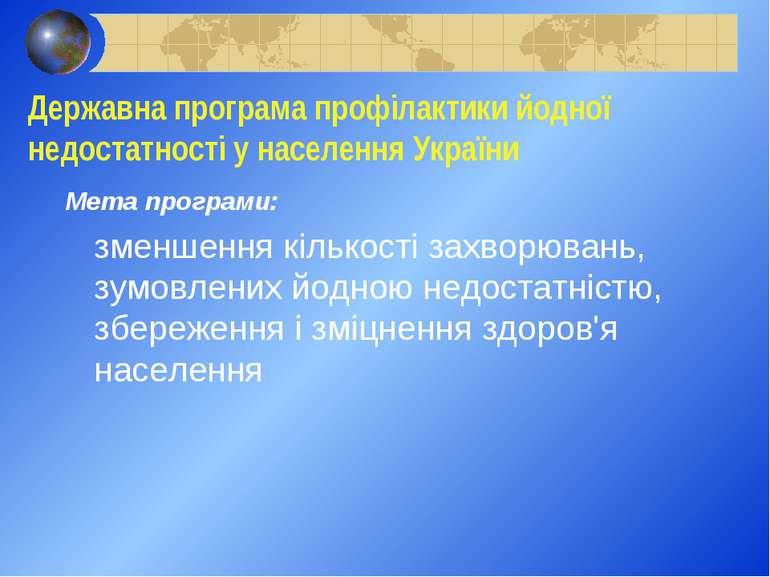 Державна програма профілактики йодної недостатності у населення України Мета ...