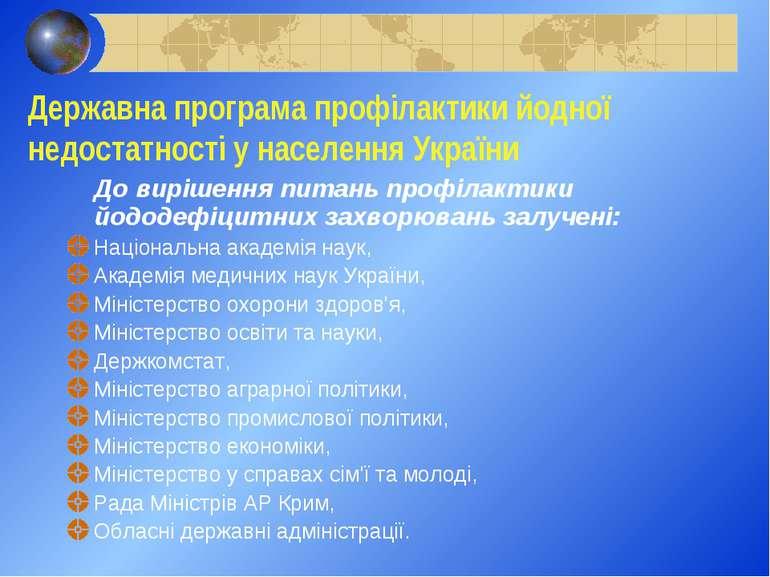 Державна програма профілактики йодної недостатності у населення України До ви...