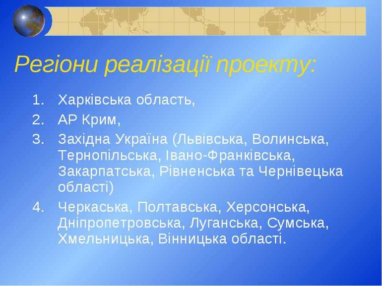 Регіони реалізації проекту: Харківська область, АР Крим, Західна Україна (Льв...