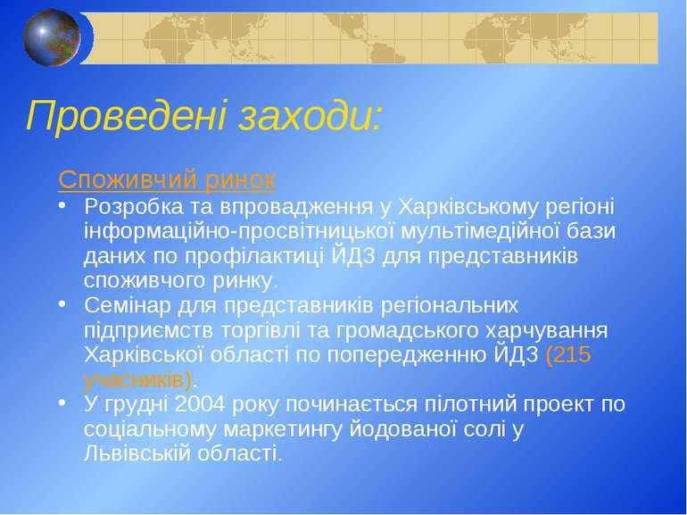 Проведені заходи: Споживчий ринок Розробка та впровадження у Харківському рег...