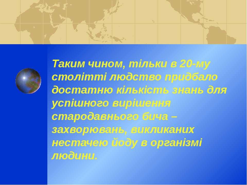 Таким чином, тільки в 20-му столітті людство придбало достатню кількість знан...