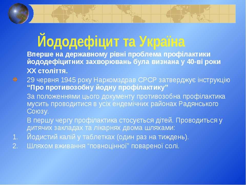 Йододефіцит та Україна Вперше на державному рівні проблема профілактики йодод...