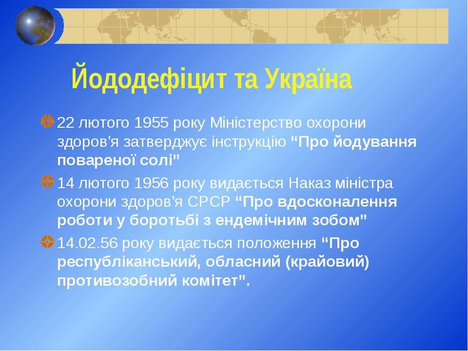 Йододефіцит та Україна 22 лютого 1955 року Міністерство охорони здоров'я затв...