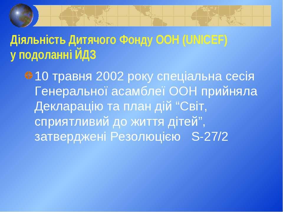 Діяльність Дитячого Фонду ООН (UNICEF) у подоланні ЙДЗ 10 травня 2002 року сп...