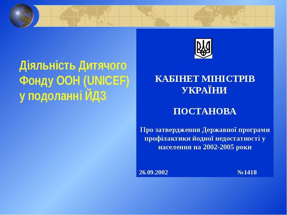 Діяльність Дитячого Фонду ООН (UNICEF) у подоланні ЙДЗ