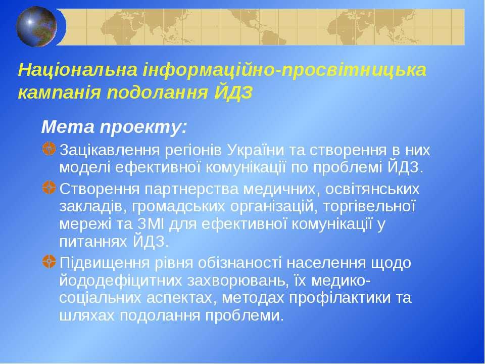 Національна інформаційно-просвітницька кампанія подолання ЙДЗ Мета проекту: З...