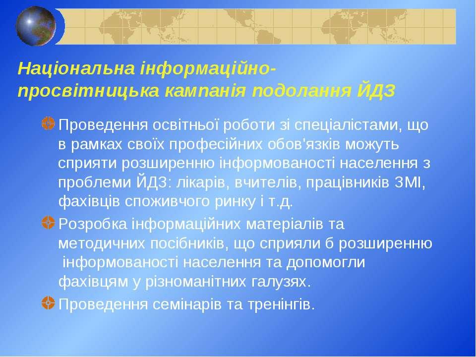 Національна інформаційно-просвітницька кампанія подолання ЙДЗ Проведення осві...