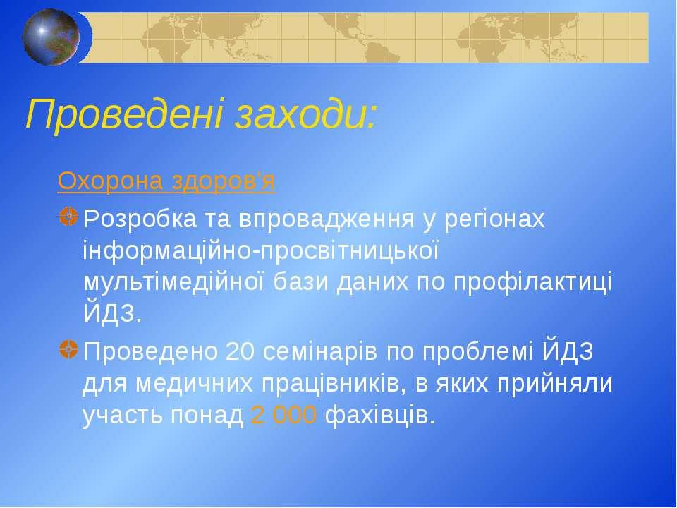 Проведені заходи: Охорона здоров'я Розробка та впровадження у регіонах інформ...