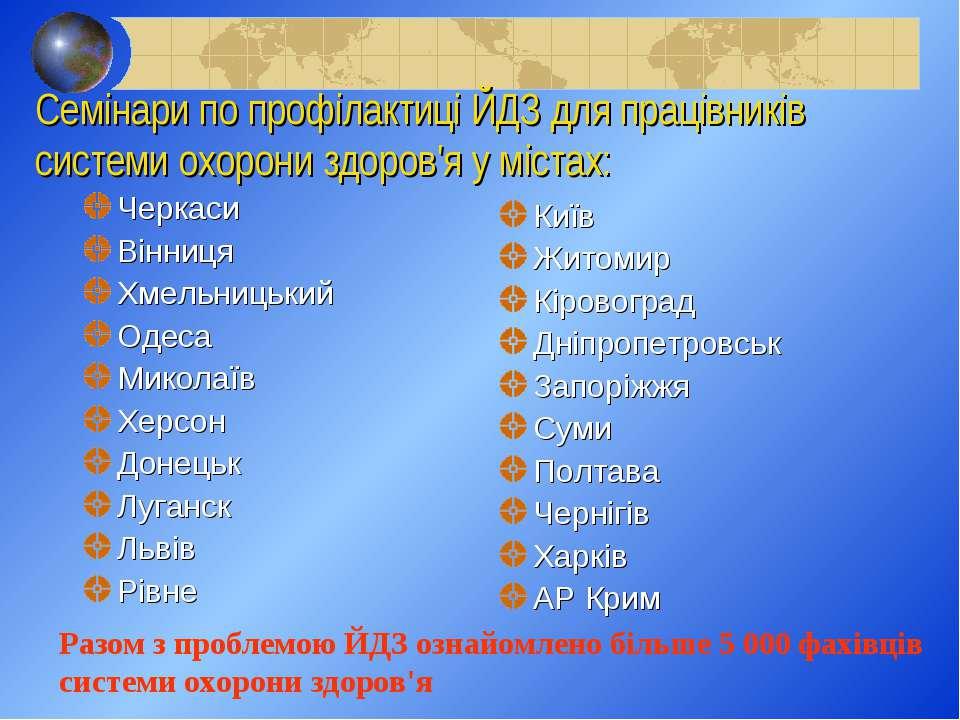 Семінари по профілактиці ЙДЗ для працівників системи охорони здоров'я у міста...