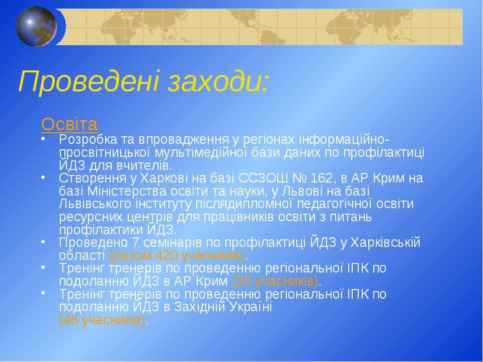 Проведені заходи: Освіта Розробка та впровадження у регіонах інформаційно-про...