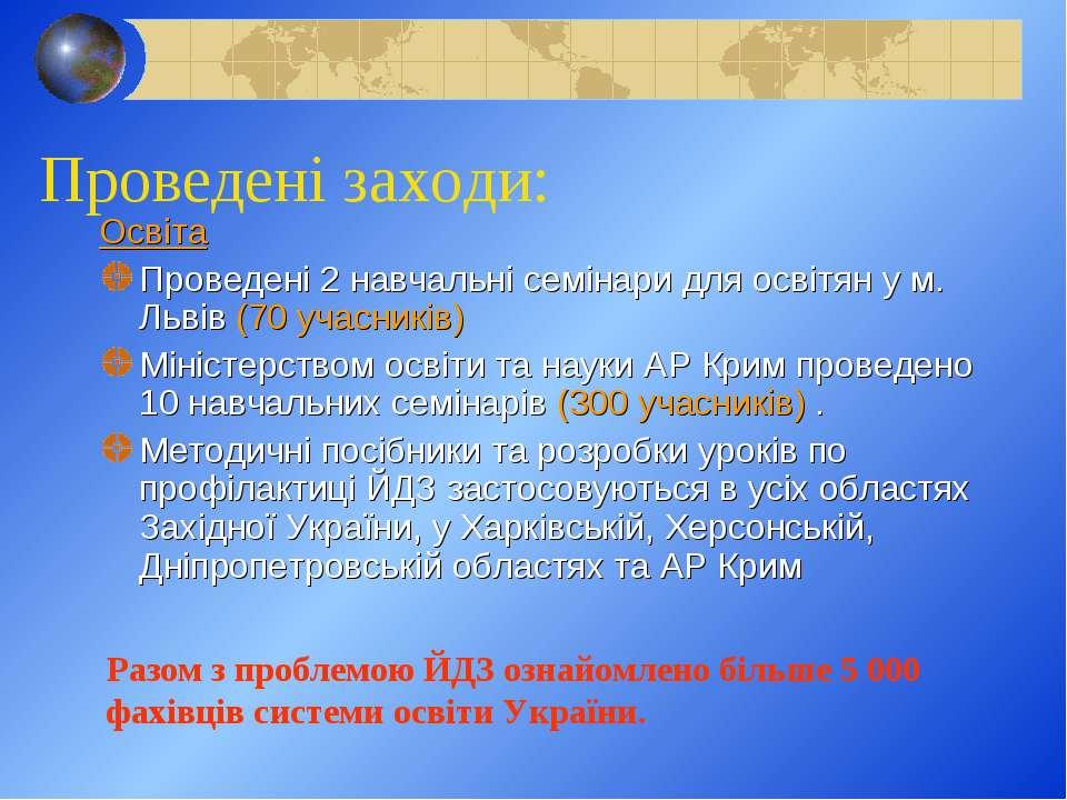 Проведені заходи: Освіта Проведені 2 навчальні семінари для освітян у м. Льві...