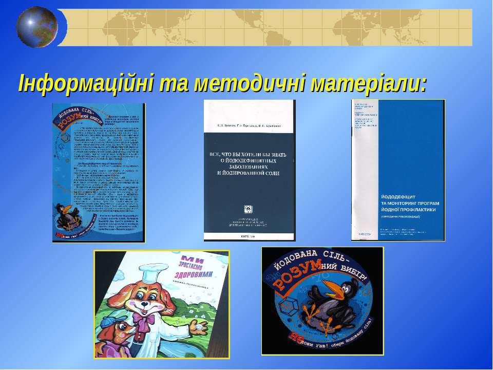 Інформаційні та методичні матеріали: