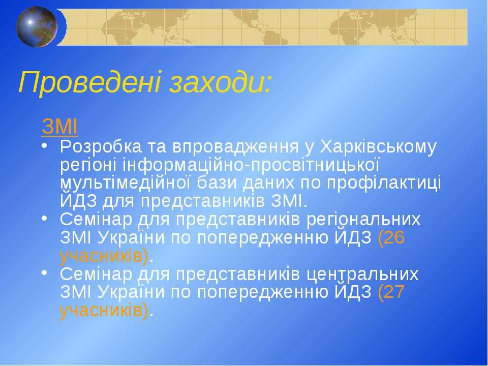 Проведені заходи: ЗМІ Розробка та впровадження у Харківському регіоні інформа...