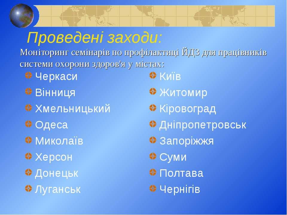 Проведені заходи: Черкаси Вінниця Хмельницький Одеса Миколаїв Херсон Донецьк ...
