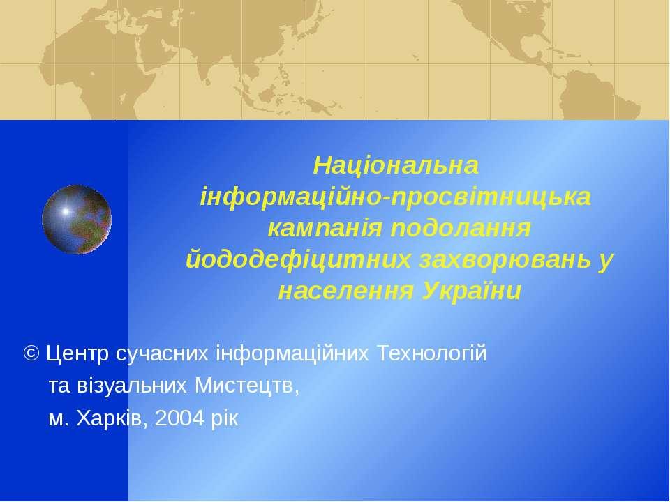 Національна інформаційно-просвітницька кампанія подолання йододефіцитних захв...