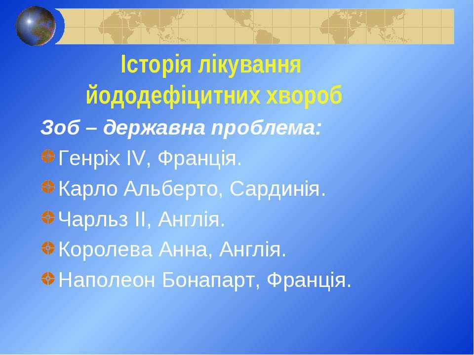 Історія лікування йододефіцитних хвороб Зоб – державна проблема: Генріх IV, Ф...
