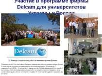 Участие в программе фирмы Delcam для университетов Украины и России