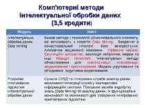 Комп'ютерні методи інтелектуальної обробки даних (3,5 кредити) Модуль Зміст І...