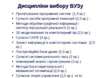 Проектування програмних систем (1,5 кр.) Сучасні засоби програмної інженерії ...