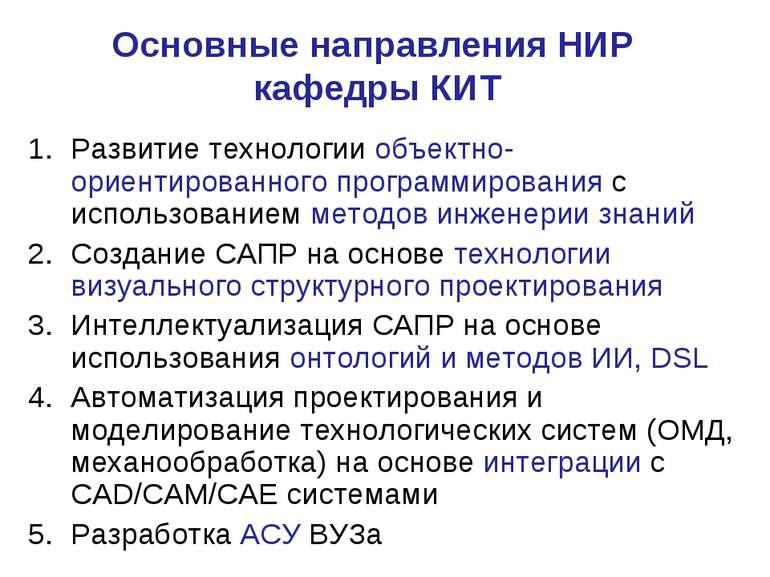 Основные направления НИР кафедры КИТ Развитие технологии объектно-ориентирова...