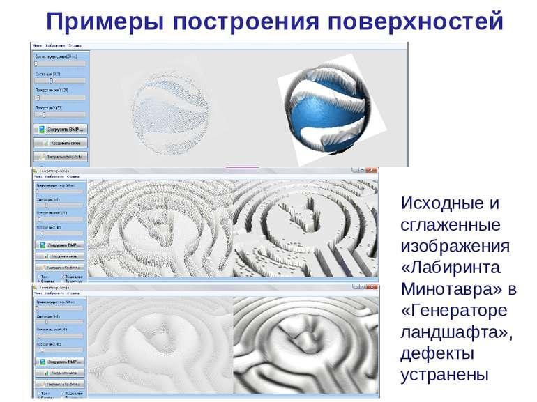 Примеры построения поверхностей Исходные и сглаженные изображения «Лабиринта ...