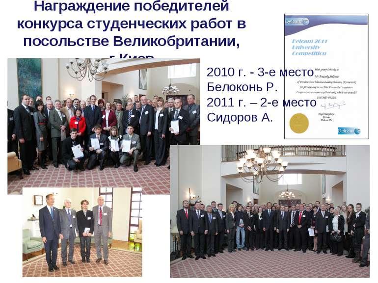 Награждение победителей конкурса студенческих работ в посольстве Великобритан...