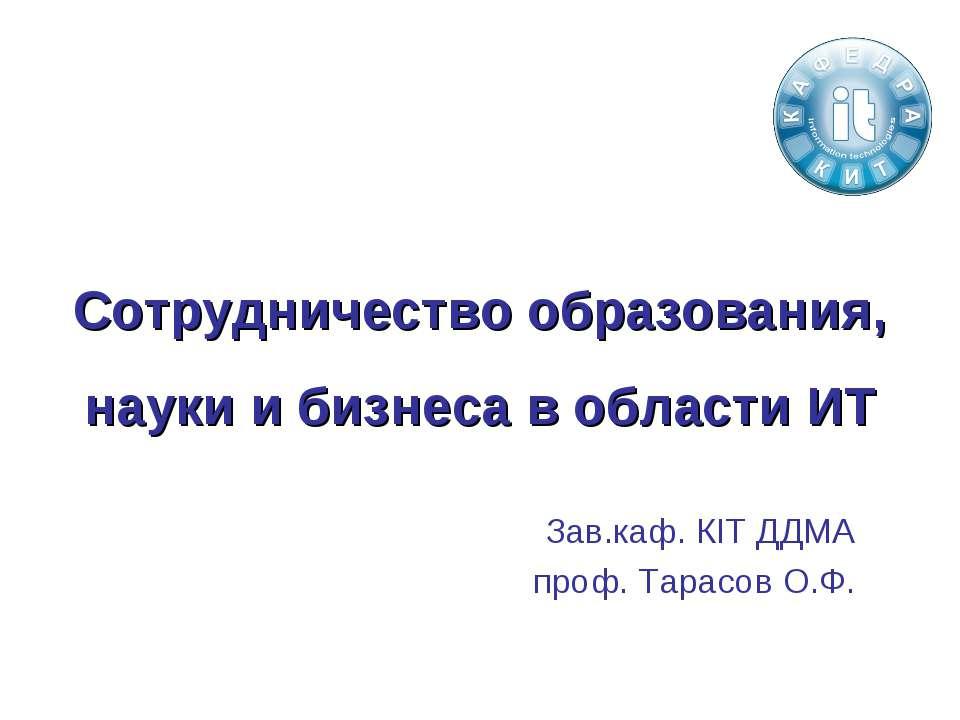 Сотрудничество образования, науки и бизнеса в области ИТ Зав.каф. КІТ ДДМА пр...