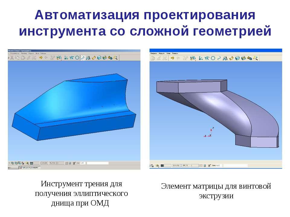 Автоматизация проектирования инструмента со сложной геометрией Инструмент тре...