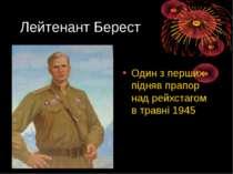 Лейтенант Берест Один з перших підняв прапор над рейхстагом в травні 1945