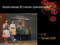 Захисникам Вітчизни присвячуємо 6 -В Лютий 2009