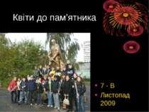 Квіти до пам'ятника 7 - В Листопад 2009