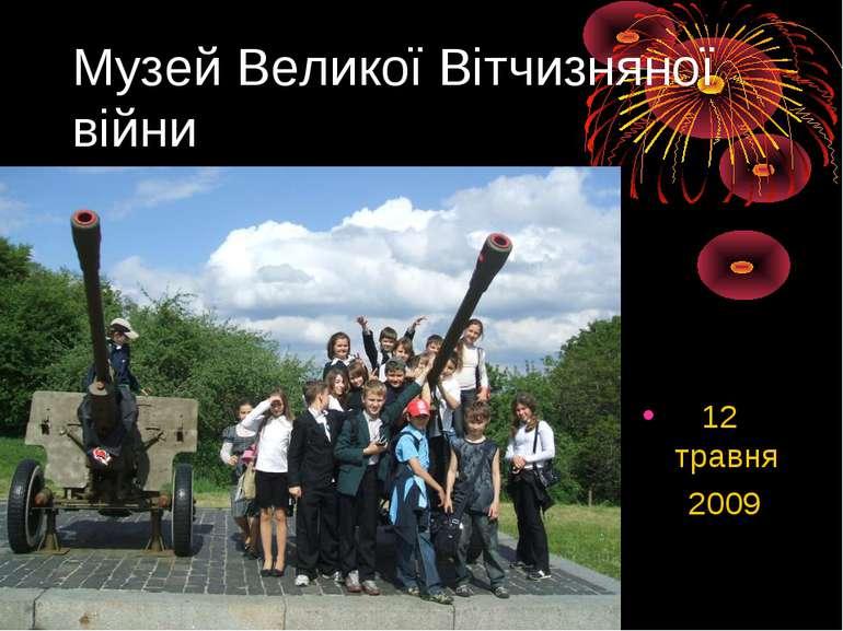 Музей Великої Вітчизняної війни 12 травня 2009