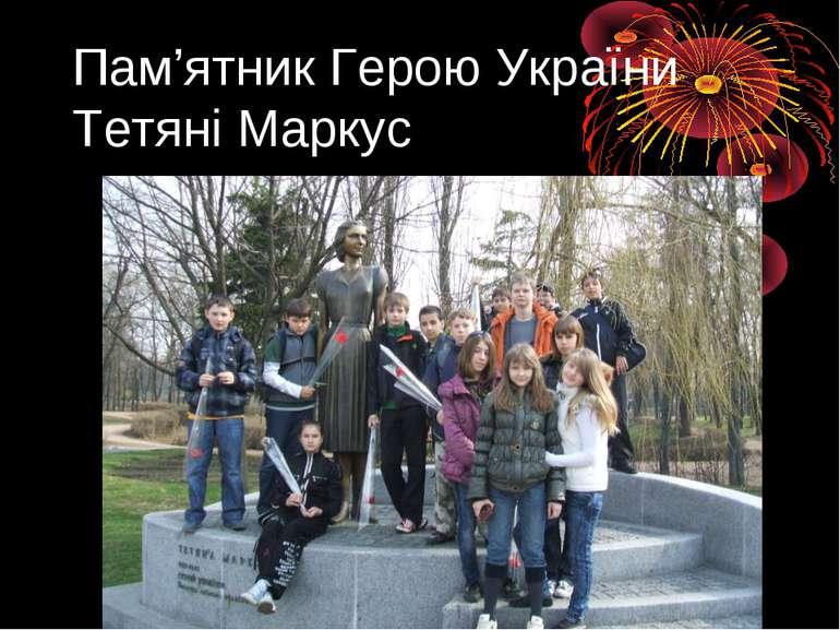 Пам'ятник Герою України Тетяні Маркус
