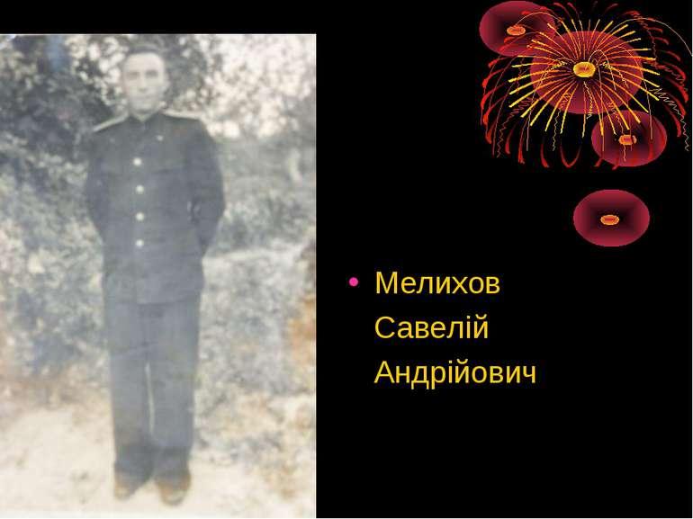 Мелихов Савелій Андрійович