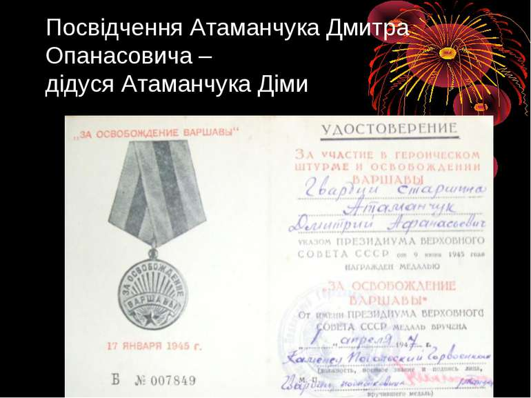 Посвідчення Атаманчука Дмитра Опанасовича – дідуся Атаманчука Діми
