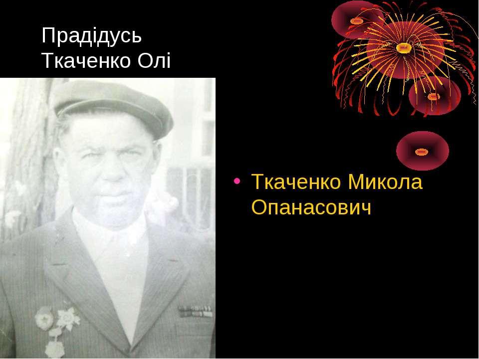 Прадідусь Ткаченко Олі Ткаченко Микола Опанасович