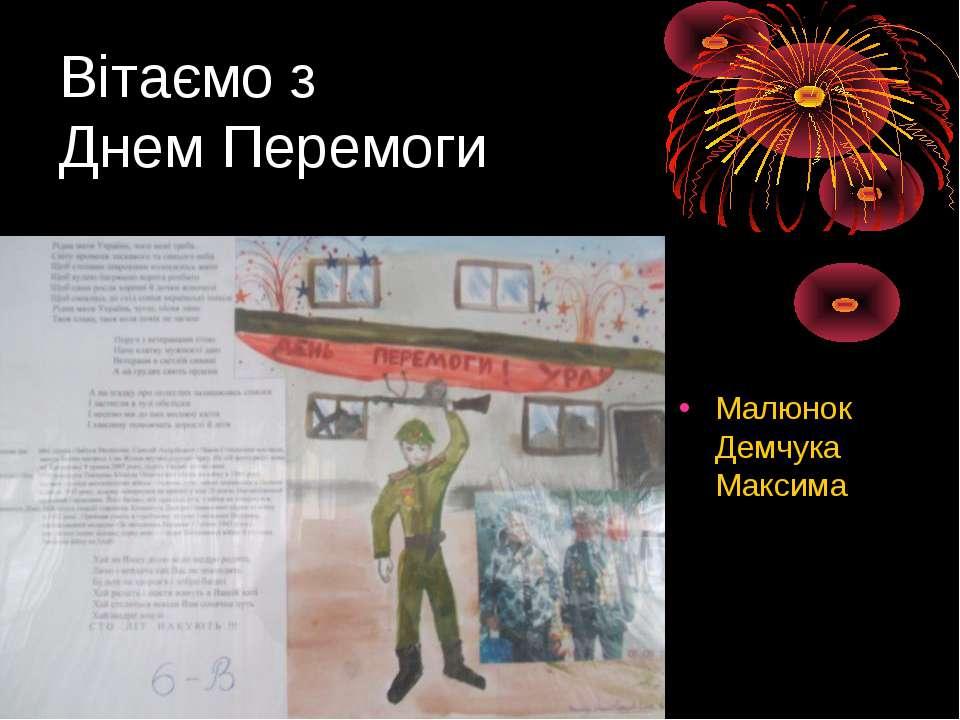 Вітаємо з Днем Перемоги Малюнок Демчука Максима