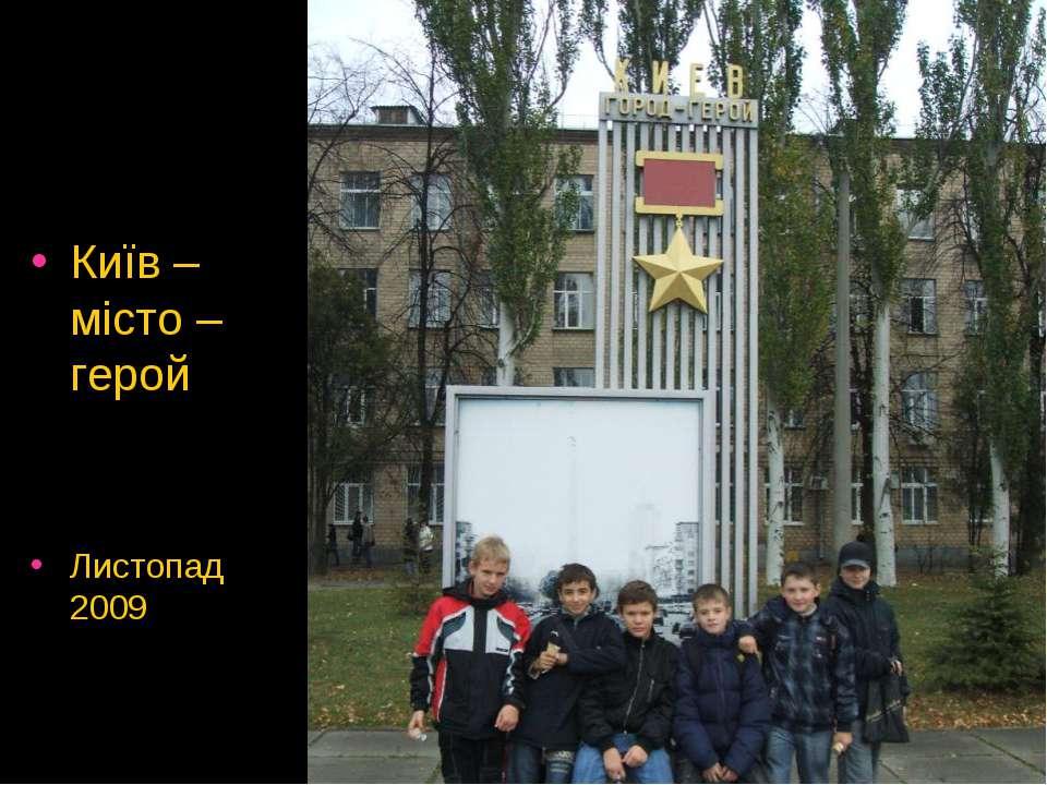 Київ – місто – герой Листопад 2009
