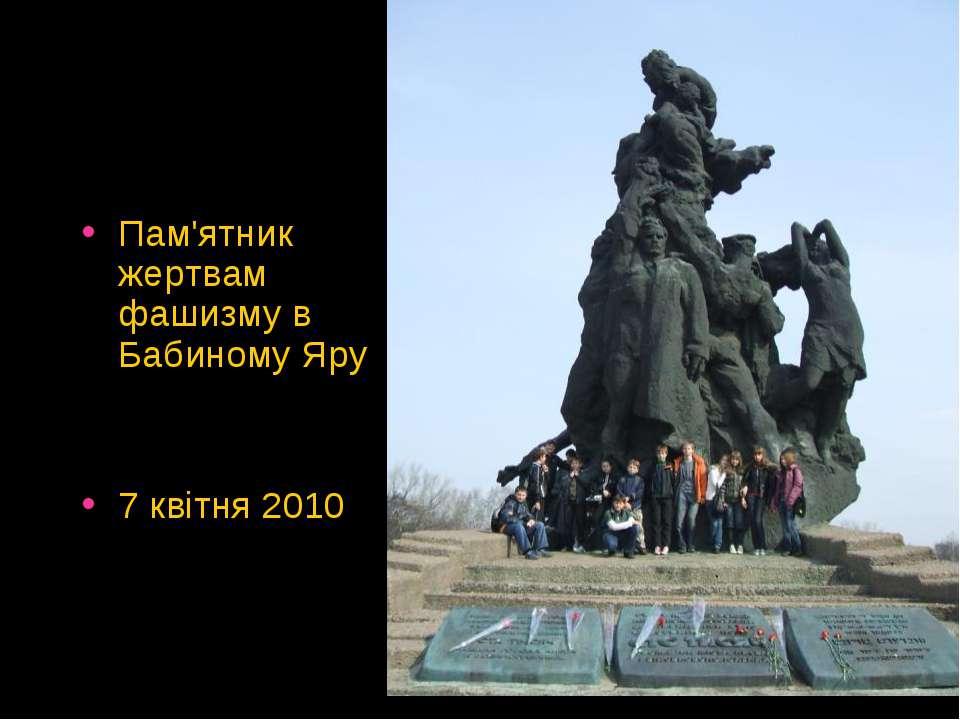 Пам'ятник жертвам фашизму в Бабиному Яру 7 квітня 2010