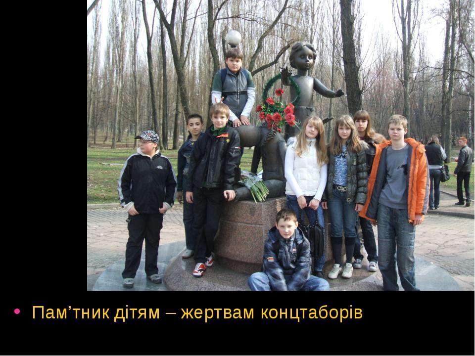Пам'тник дітям – жертвам концтаборів